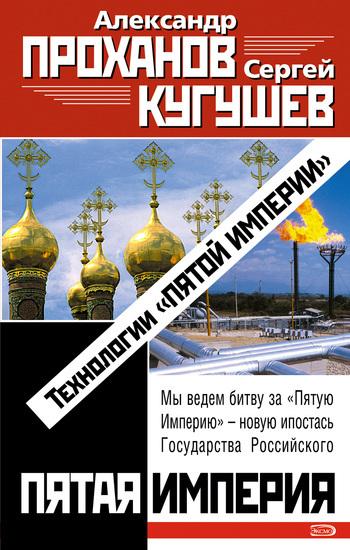 Александр Проханов Технологии «Пятой Империи»
