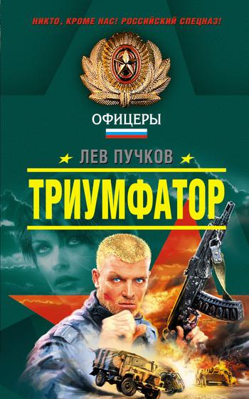 Лев Пучков Триумфатор набор книг триумфатор