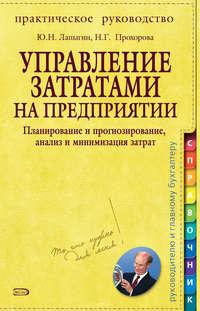Лапыгин, Юрий Николаевич  - Управление затратами на предприятии. Планирование и прогнозирование, анализ и минимизация затрат