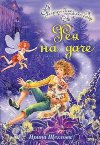 Щеглова, Ирина  - Фея на даче