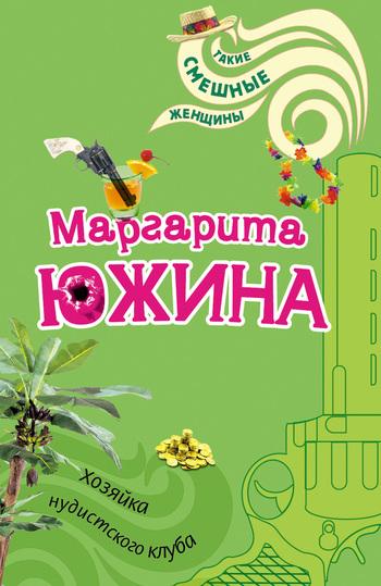 Маргарита Южина Хозяйка нудистского клуба