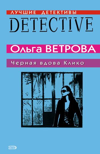 Ольга Ветрова - Черная вдова Клико