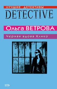 Ветрова, Ольга  - Черная вдова Клико