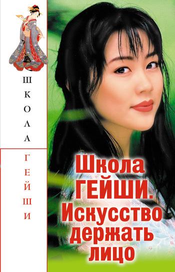 Школа гейши. Искусство держать лицо LitRes.ru 49.000