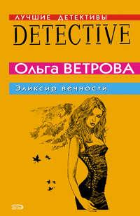 Ветрова, Ольга  - Эликсир вечности