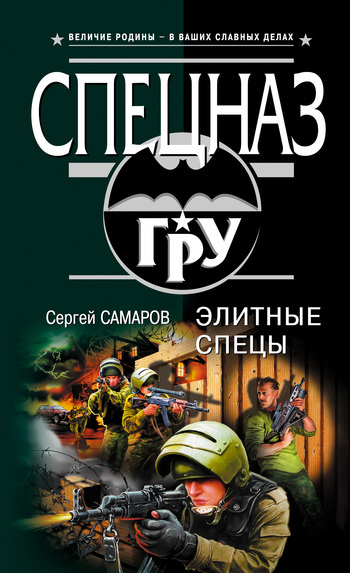 Сергей Самаров Элитные спецы сергей самаров серия спецназ гру комплект из 24 книг