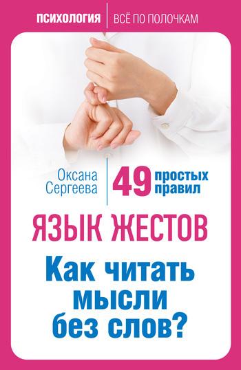 Оксана Сергеева Язык жестов. Как читать мысли без слов? 49 простых правил