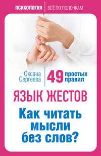 Сергеева, Оксана  - Язык жестов. Как читать мысли без слов? 49 простых правил
