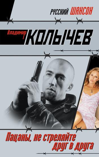 Пацаны, не стреляйте друг в друга LitRes.ru 59.000