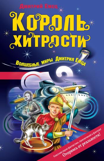 Король хитрости LitRes.ru 59.000