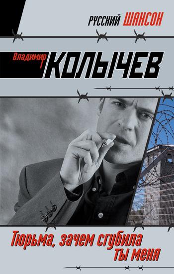 Владимир Колычев Тюрьма, зачем сгубила ты меня? пошел козел на базар