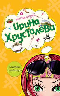 Хрусталева, Ирина  - В постели с мушкетером