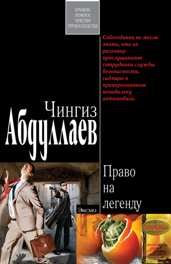 Чингиз Абдуллаев - Право на легенду