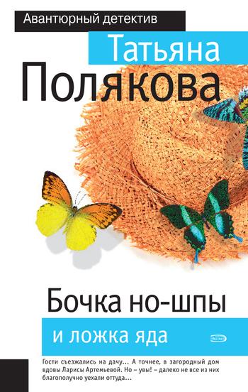бесплатно Бочка но-шпы и ложка яда Скачать Татьяна Полякова