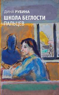 Рубина, Дина  - Концерт по путевке «Общества книголюбов»