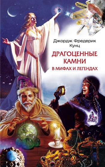 Обложка книги Драгоценные камни в мифах и легендах, автор Кунц, Джордж Фредерик