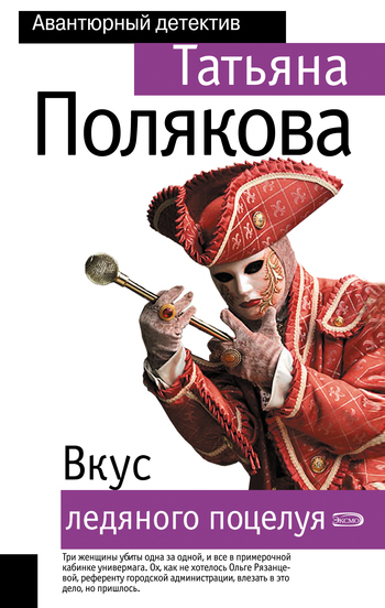 Скачать Вкус ледяного поцелуя бесплатно Татьяна Полякова