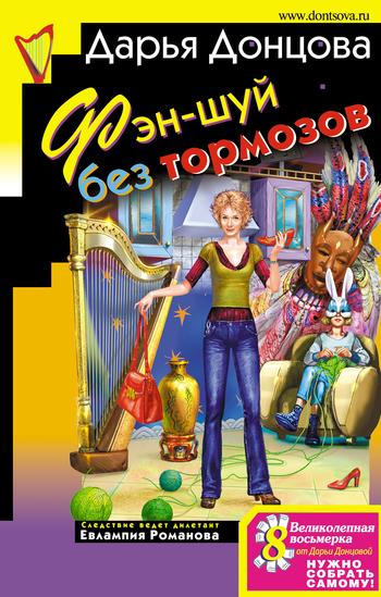 Обложка книги Фэн-шуй без тормозов, автор Донцова, Дарья