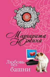 Южина, Маргарита  - Любовь без башни