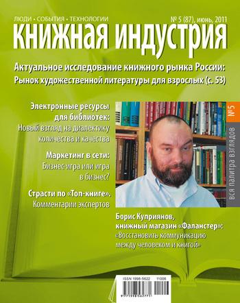Книжная индустрия №05 (июнь) 2011