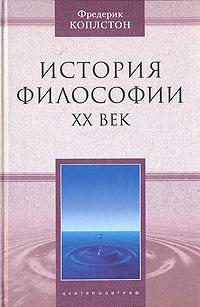 История философии. ХХ век изменяется быстро и настойчиво