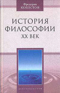 Коплстон, Фредерик  - История философии. ХХ век