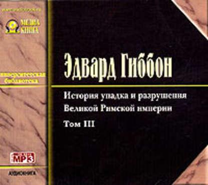 АУДИОКНИГА MP3. История упадка и разрушения Римской Империи. Том 3