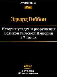 Гиббон, Эдвард  - История упадка и разрушения Римской Империи. Том 7