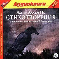 По, Эдгар Аллан  - Стихотворения