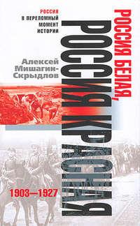 Мишагин-Скрыдлов, Алексей Николаевич  - Россия белая, Россия красная. 1903-1927