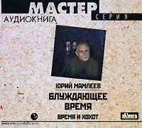 Юрий Мамлеев Блуждающее время игрушка мир деревянных игрушек лабиринт буренка д384