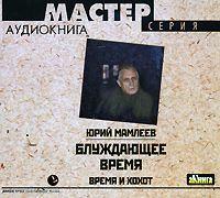 Мамлеев, Юрий  - Блуждающее время