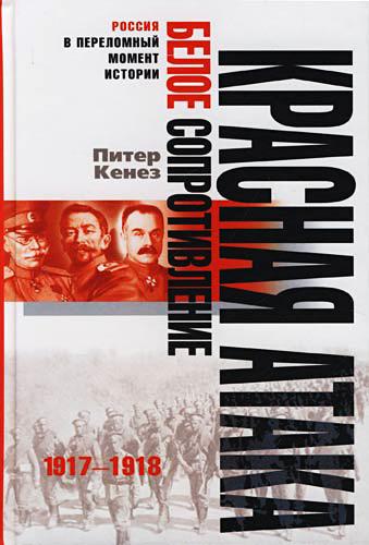 Питер Кенез Красная атака, белое сопротивление. 1917-1918 тур из минска в питер