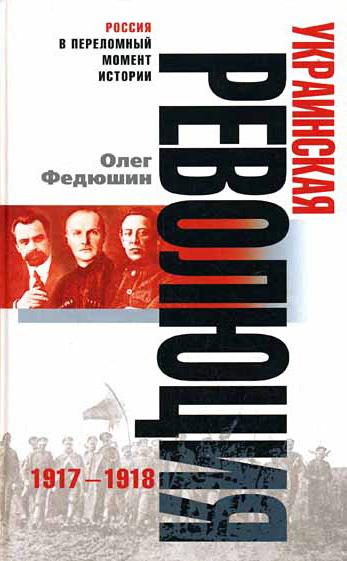 бесплатно Украинская революция. 1917-1918 Скачать Олег Федюшин