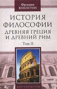 Коплстон, Фредерик  - История философии. Древняя Греция и Древний Рим. Том II