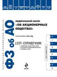 - LEXT-справочник. Федеральный закон «Об акционерных обществах»