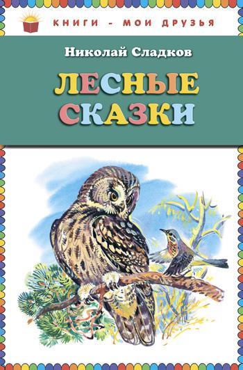 Н. И. Сладков Лесные сказки говорящие книжки азбукварик книжка живые сказки о природе лесные приметы