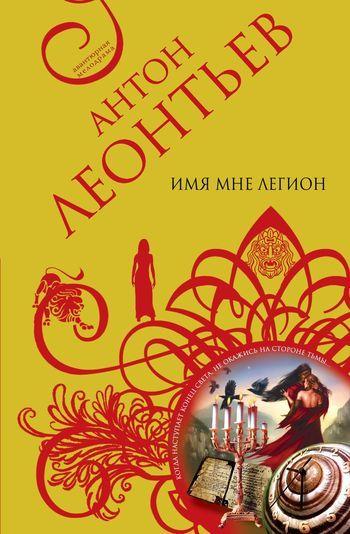 Антон Леонтьев Имя мне легион антон леонтьев танцующая с дьяволом