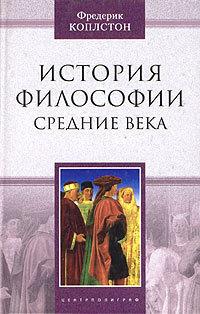 Фредерик Коплстон - История философии. Средние века