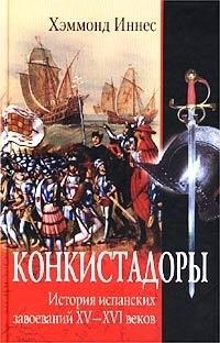 Конкистадоры. История испанских завоеваний XV XVI веков изменяется быстро и настойчиво