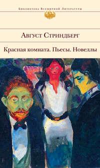 Стриндберг, Август Юхан  - Красная комната. Пьесы. Новеллы