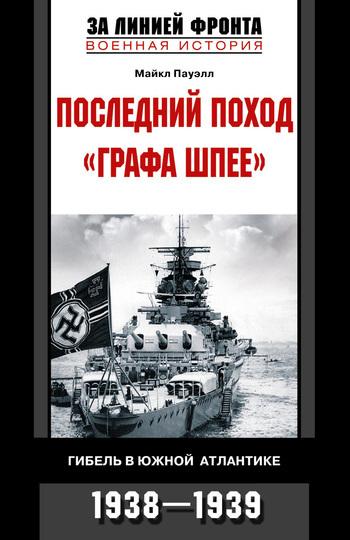 Скачать Последний поход Графа Шпее. Гибель в Южной Атлантике. 1938-1939 бесплатно Майкл Пауэлл