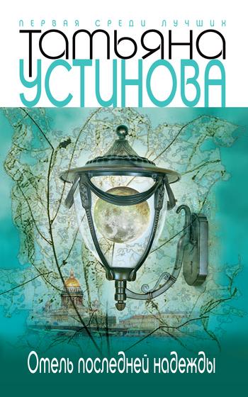 Обложка книги Отель последней надежды, автор Устинова, Татьяна