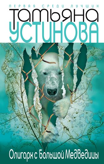 Обложка книги Олигарх с Большой Медведицы, автор Устинова, Татьяна