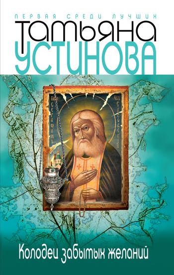 Татьяна Устинова - Колодец забытых желаний
