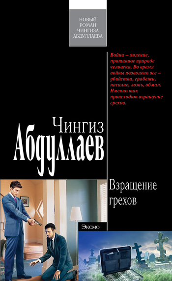 Обложка книги Взращение грехов, автор Абдуллаев, Чингиз