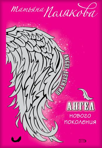 Скачать Татьяна Полякова бесплатно Ангел нового поколения