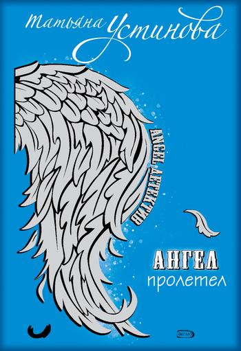 Татьяна Устинова Ангел пролетел