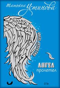- Ангел пролетел