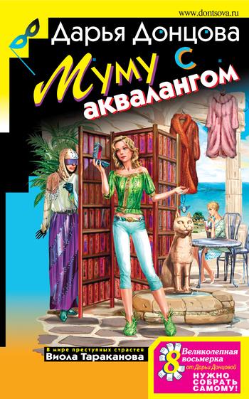 Обложка книги Муму с аквалангом, автор Донцова, Дарья